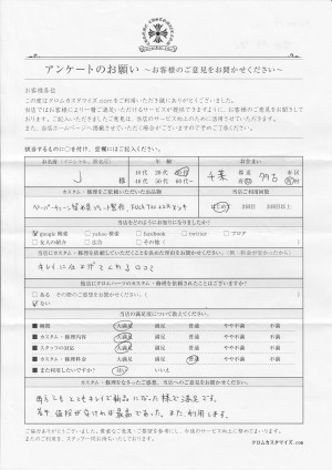 柴田 純様 ペーパーチェーン留め具プレート製作、スペーサーリング22Kメッキ