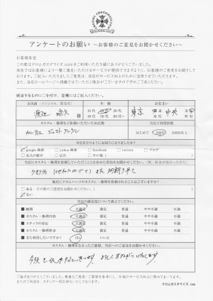 鍋島浩太様(渡辺) ジュストアンクルフルダイヤ