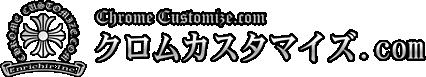 クロムカスタマイズ.com